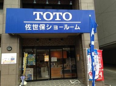 TOTO1-thumb-380x284-1364