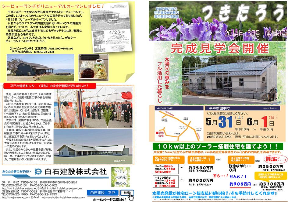 2014年5月.xls